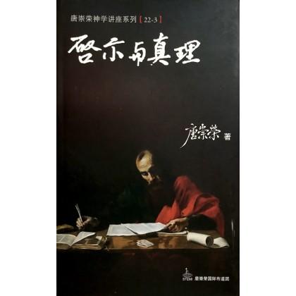 唐崇荣神学讲座系列[22-3]-启示与真理
