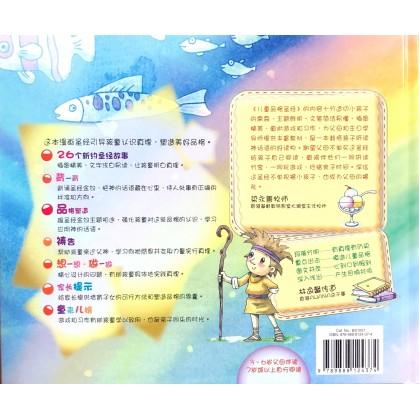 儿童品格圣经(新约篇)BS1051
