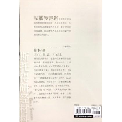 斯托得研经材料-帖前/后书(简体)