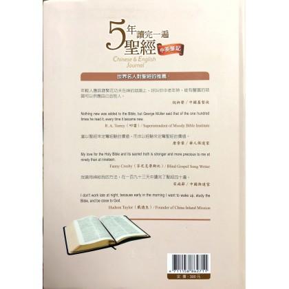 5年读完一遍圣经-中英笔记