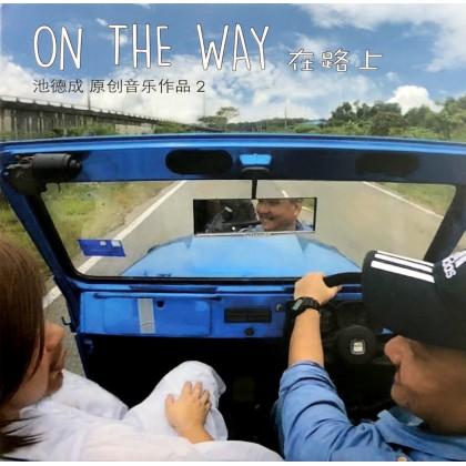 CD-ON THE WAY 在路上 (池德成 原创音乐作品2)