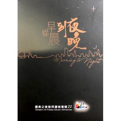 从早晨到夜晚-赞美之泉敬拜赞美专辑22 (DVD+CD)