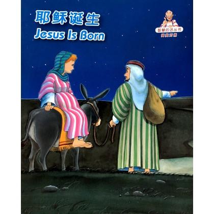 耶稣诞生(中英)