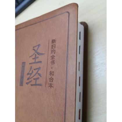 双色大字版圣经(索引)新旧约全书 和合本