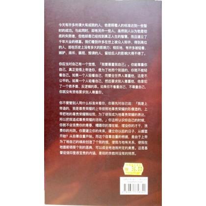 唐崇荣神学讲座系列[22-22]-时代危机与基督徒典范