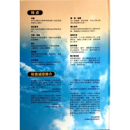 串珠注释本圣经(增订简体版)